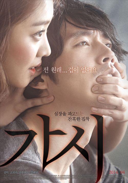 Innocent Crush (2014) Top 10 Erotic Korean Films