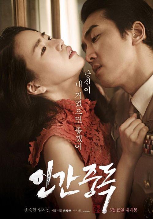 Obsessed (2014) Top 10 Erotic Korean Films