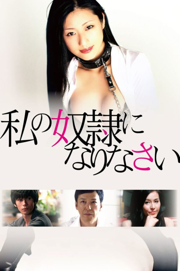 Be My Slave (film) 2012 Japanese Erotic films