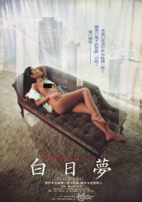 Daydream (1981 film) Japanese Erotic films