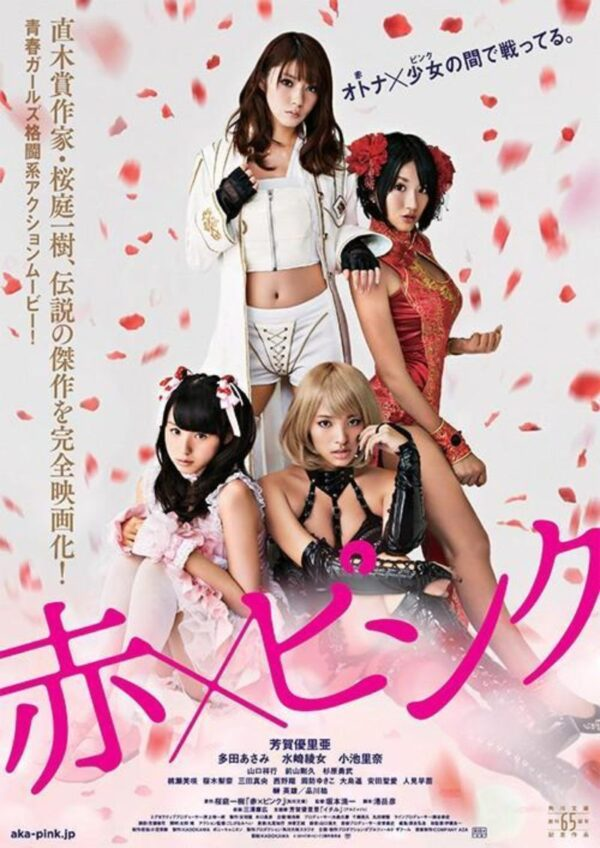 Girls Blood Japanese Erotic films