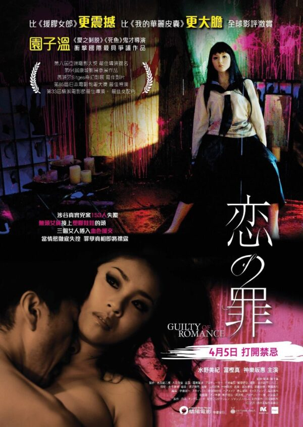 Guilty of Romance Japanese Erotic films