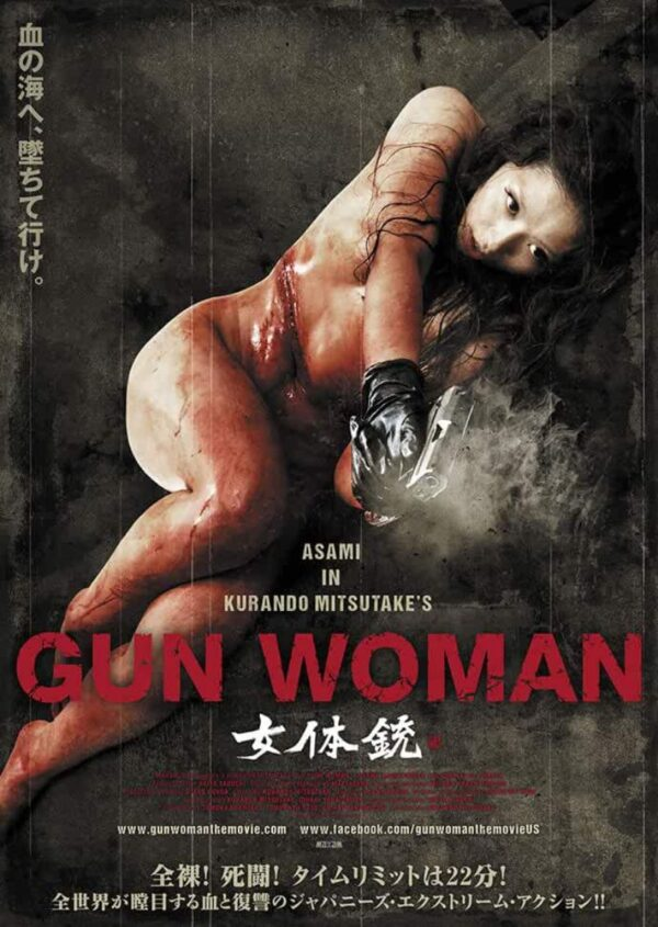 Gun Woman Japanese Erotic films