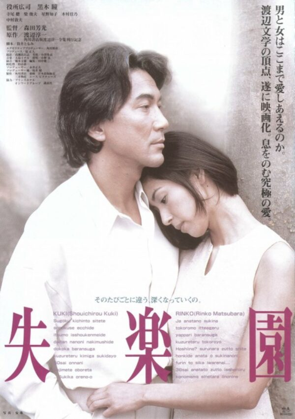 Lost Paradise (film) (1997) Japanese Erotic films